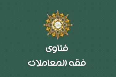 فتاوى فقه المعاملات