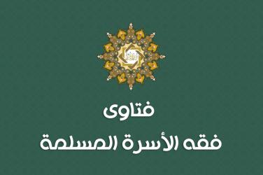 فتاوى فقه الأسرة المسلمة
