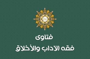 فتاوى فقه الآداب والأخلاق