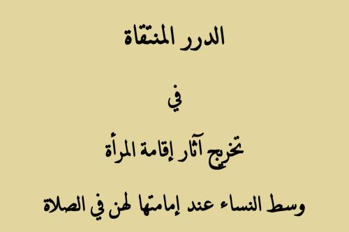 الدرر المنتقاة في تخريج آثار إقامة المرأة وسط النساء عند إمامتها لهن في الصلاة