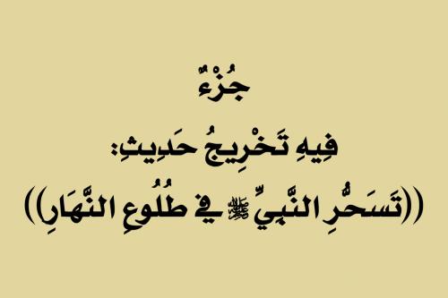جزءٌ فيه تخريج حديث: ((تسحّر النّبيّ صلى الله عليه وسلم في طلوع النّهار