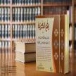 رفع الكربة لما عادت به أحكام الإسلام في أصوله وفروعه من الغربة