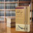 سنّ السّنان  لقطع لسان فالح الحربيّ لثنائه على سيد قطب وكتابه ظلال القرآن