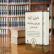 تخيّيط الفاه لإلجام علويِّ بن عبد القادر السّقَاف لتعطيله صفة الظّل لله تعالى