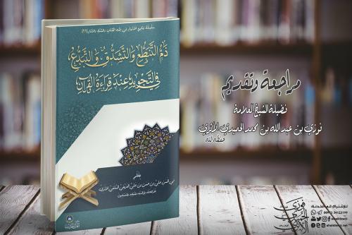 ذم التنطع والتشدق والتبدّع في التجويد عند قراءة القرآن