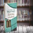 إرشاد الساجد إلى جواز تخلف الرجل الأعمى عن صلاة الجماعة في المساجد