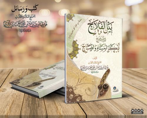 نيل الفلاح في صحيح أذكار المساء والصباح
