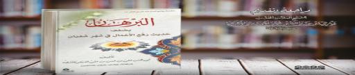 البرهان بضعف حديث رفع الأعمال في شهر شعبان