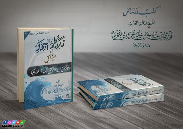 تلاطم البحار لإغراق عبد الرَّحمن بن عبد الخالق لطعنه في العلماء الكبار
