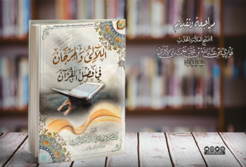 اللآلئ والمرجان في فضل القرآن