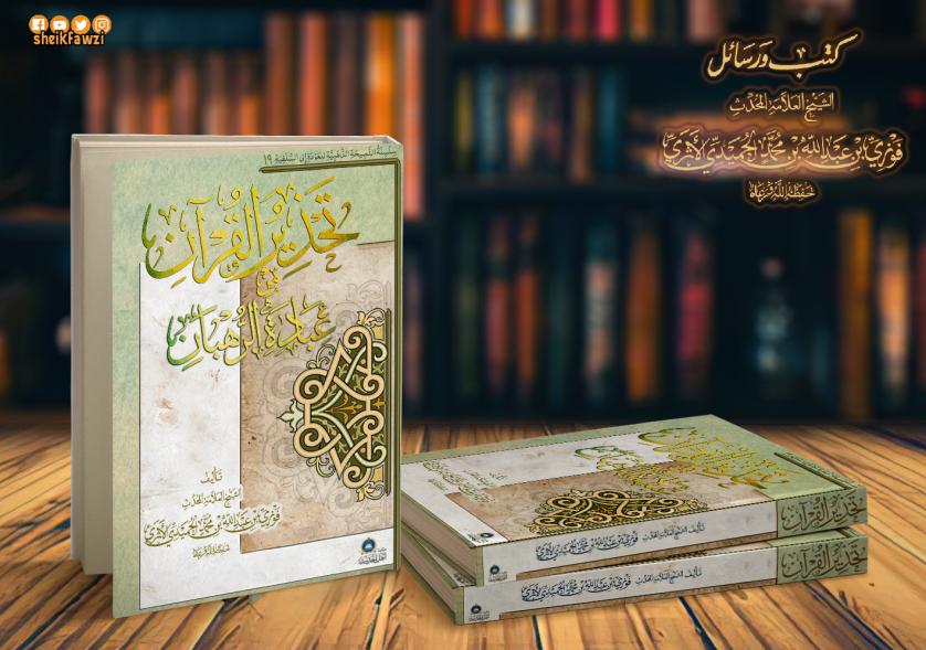 تحذير القرآن من  عبادة الرُّهبان