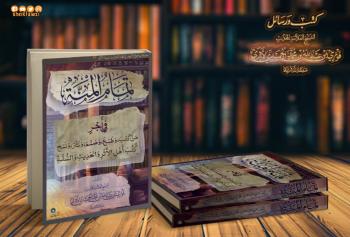 تمام المنة في أجر من كتب وطبع وصمم ونشر ونسخ كتب أهل الأثر والحديث والسنة