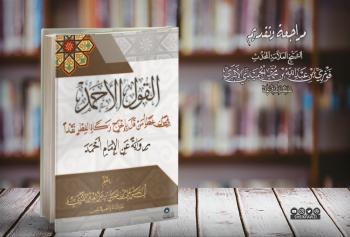 القول الأحمد في بيان خطأ من قال بإخراج زكاة الفطر نقداً رواية عن الإمام أحمد