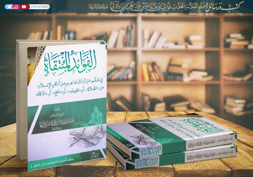 الفوائد المنتقاة في حكم من تركَ لواحد من أركان الإسلام؛ من «الصّلاة»، أو «الصّيام»، أو «الحجّ»، أو «الزّكاة»