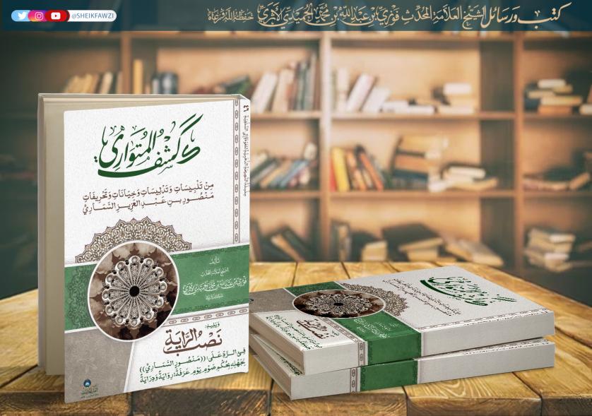 كشف المتواري من تلبيسات وتدليسات منصور السماري