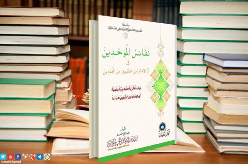 نفائس الموحّدين في أنَّ الإمام ابن عثيمين من المجدّدين