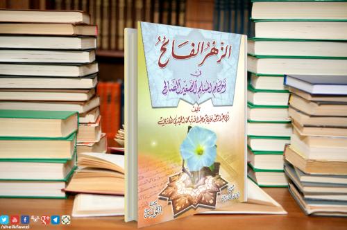 الزهر الفائح في أحكام المسلم الصغير الصالح
