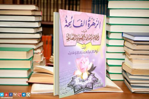 الزهرة الفائحة في أحكام المسلمة الصغيرة الصالحة