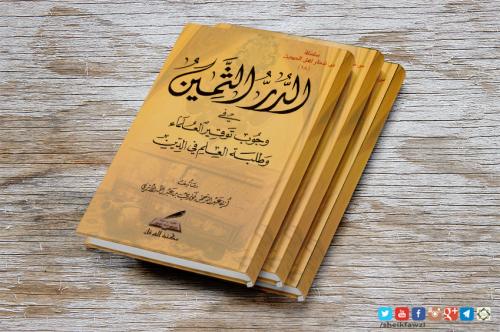 الدّر الثَّمين في وجوب توقير العلماء وطلبة العلم في الدين/ط3
