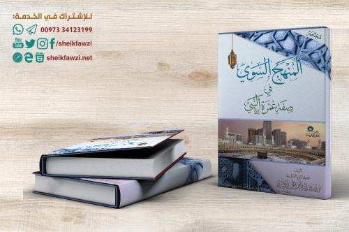 المنهج السوي في صفة عمرة النبي ﷺ (مختصر)