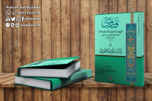 فتاوى شيخ الإسلام ابن تيمية في إثبات لله صفة الهرولة