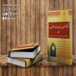 نفائس معدن الحديد في جواز التخلف عن صلاة الجمعة وصلاة الجماعة في الحر الشديد