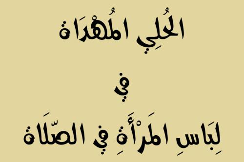 الحلي المهداة في لباس المرأة في الصلاة