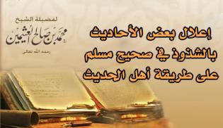 إعلال بعض الأحاديث بالشذوذ في صحيح مسلم على طريقة أهل الحديث