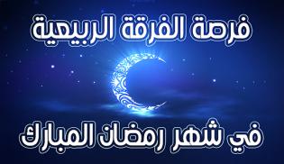 فرصة الفرقة الربيعية في شهر رمضان المبارك