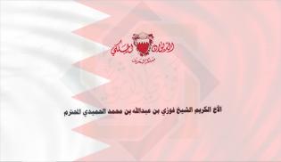 رسالة شكر من جلالة الملك المفدى حفظه الله التي أرسلها لفضيلة الشيخ فوزي بن عبد الله الحميدي