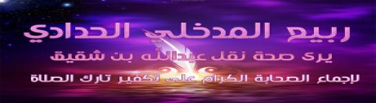 ربيع المدخلي الحدادي يرى صحة نقل عبدالله بن شقيق لإجماع الصحابة الكرام على تكفير تارك الصلاة !.
