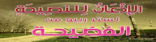 الإِذْعَانُ لِلنصِيحَةِ لستر ربيع من الفضيحة، بتوبته في هذه الأيام الكريمة !، أيام شهر رمضان الفضيلة!