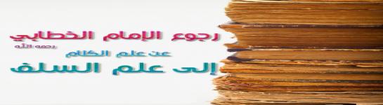 رجوع الإمام الخطابي رحمه الله عن علم الكلام إلى علم السلف